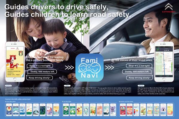 Fami-Navi-presentation-board.jpg